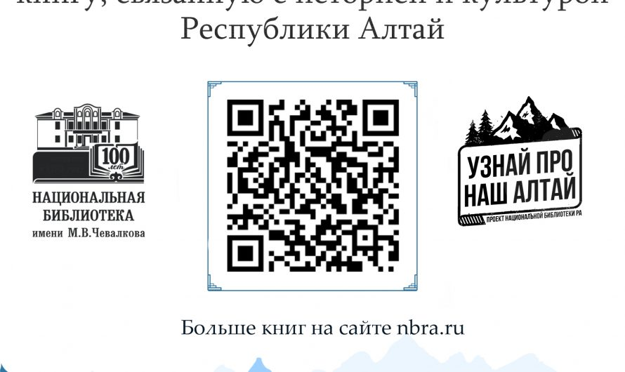 Проект «Узнай про наш Алтай»