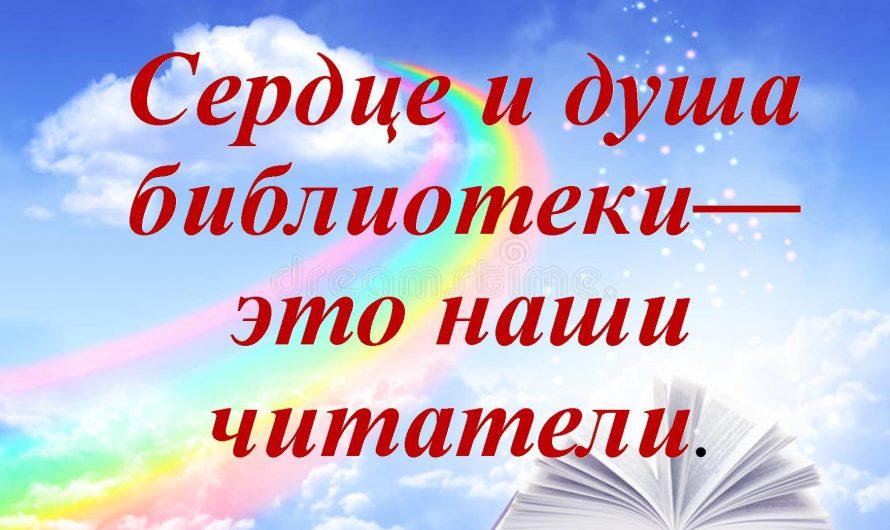 «Сердце и душа библиотеки-это наши читатели»